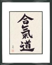 Aikido_000