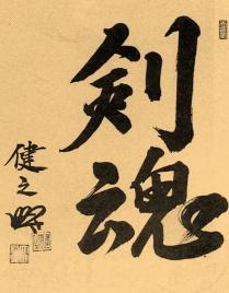 kanji.tif